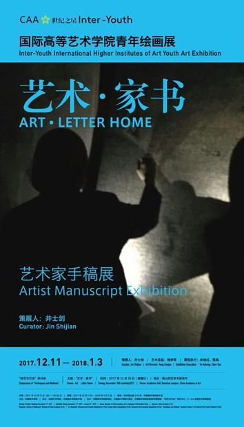 Art - Letter Home